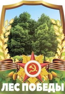 Акция «Лес Победы. Вырасти свое дерево памяти».