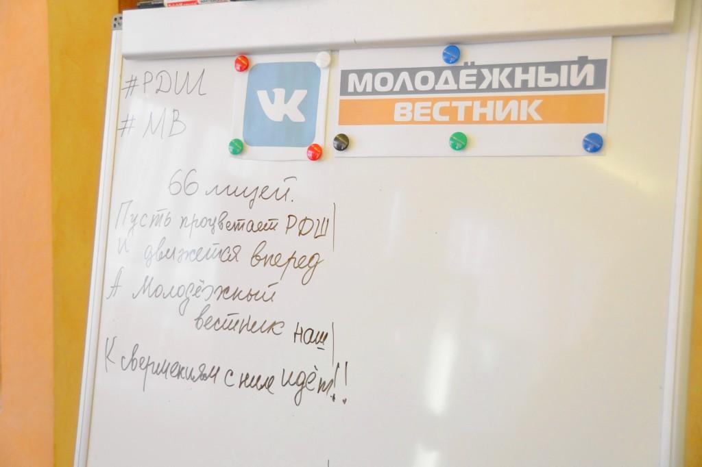 Съезд представителей регионального отделения Липецкой области РДШ и Юнармии
