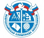all-Russian Olympiad of schoolchildren