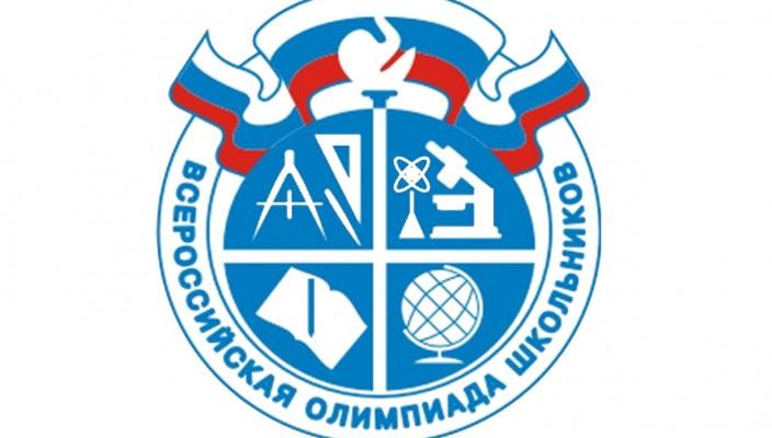 all-Russian Olympiad of schoolchildren