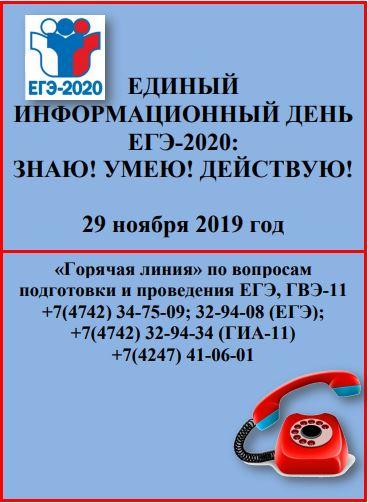 ЕДИНЫЙ ИНФОРМАЦИОННЫЙ ДЕНЬ ЕГЭ-2020