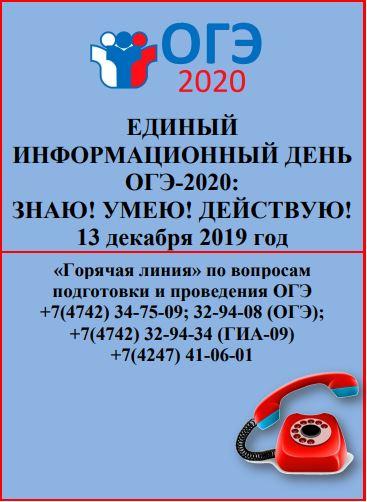 Единый информационный день ОГЭ-2020