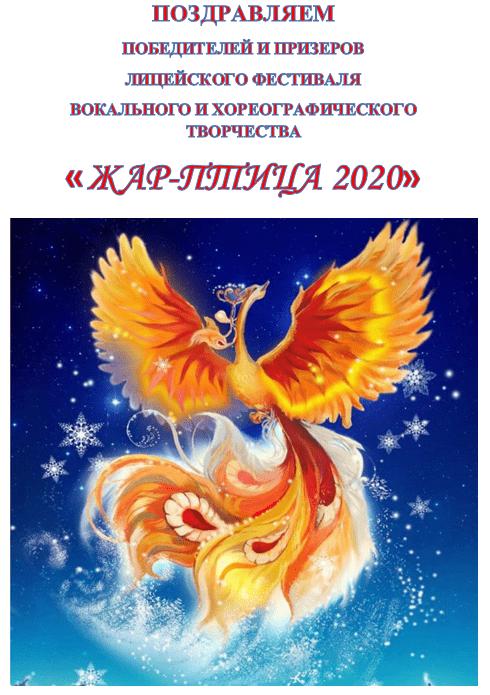 """Победители конкурса """"ЖАР-ПТИЦА 2020"""""""