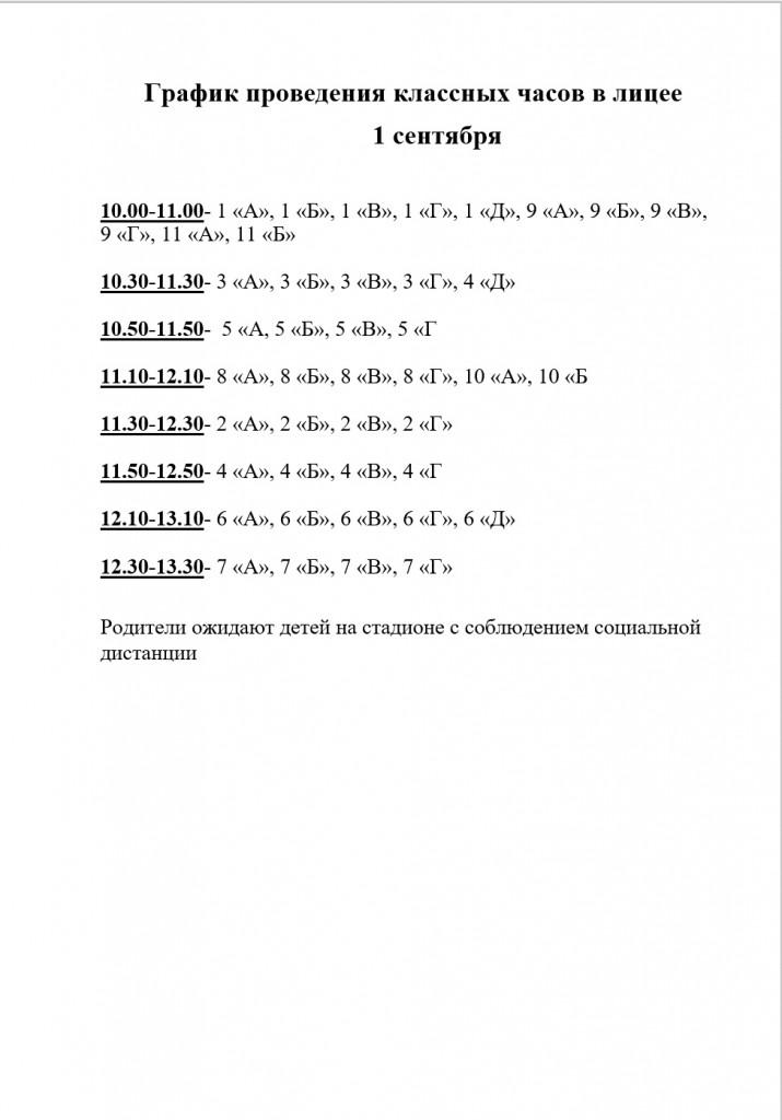 График проведения классных часов в лицее 1 сентября