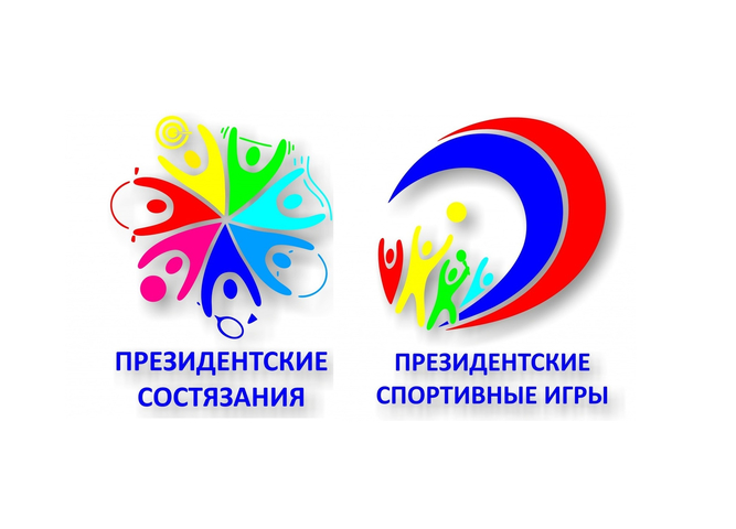 """""""Президентские состязания"""" и """"Президентские спортивные игры"""""""