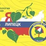 Общероссийские дни защиты от экологической опасности в Год Экологии 2017 в лицее