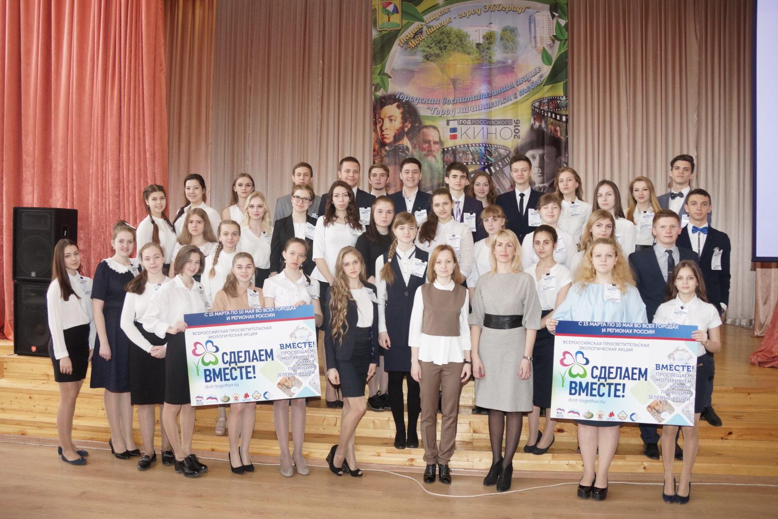 Всероссийский экологический урок «Сделаем вместе!»