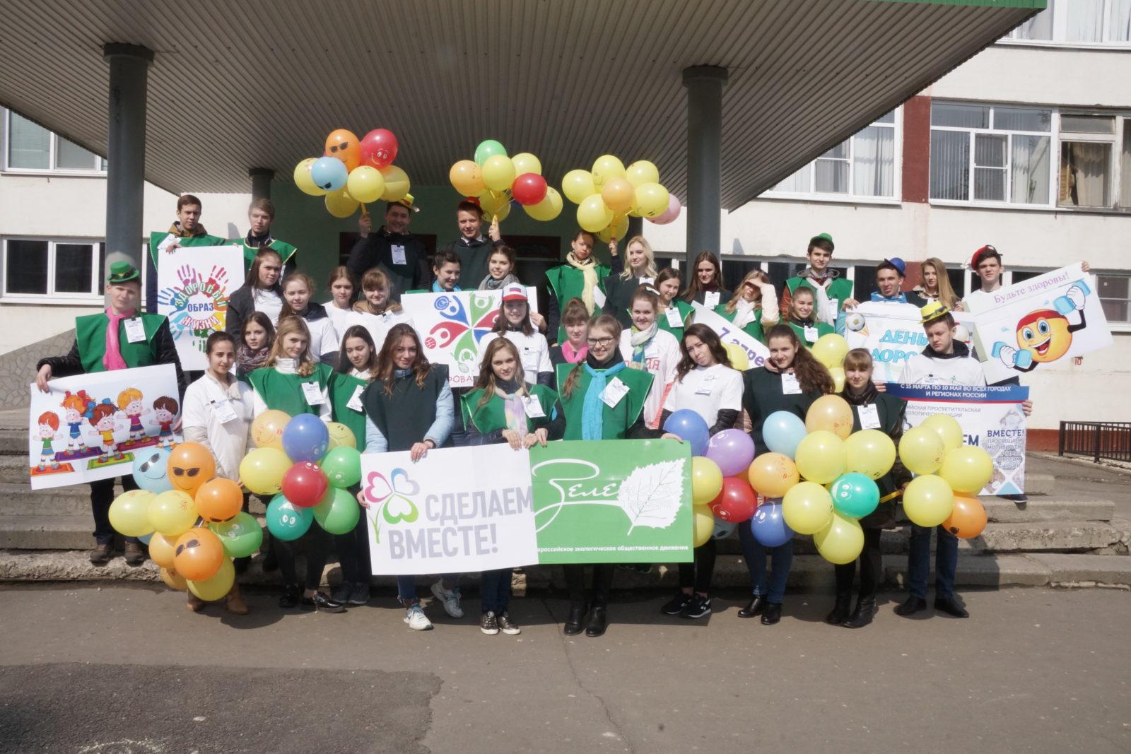 ЭКОлидеры акции «Сделаем вместе!» в проекте «Любимому городу — здоровое поколение»