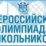 Всероссийская олимпиада школьников: методические рекомендации