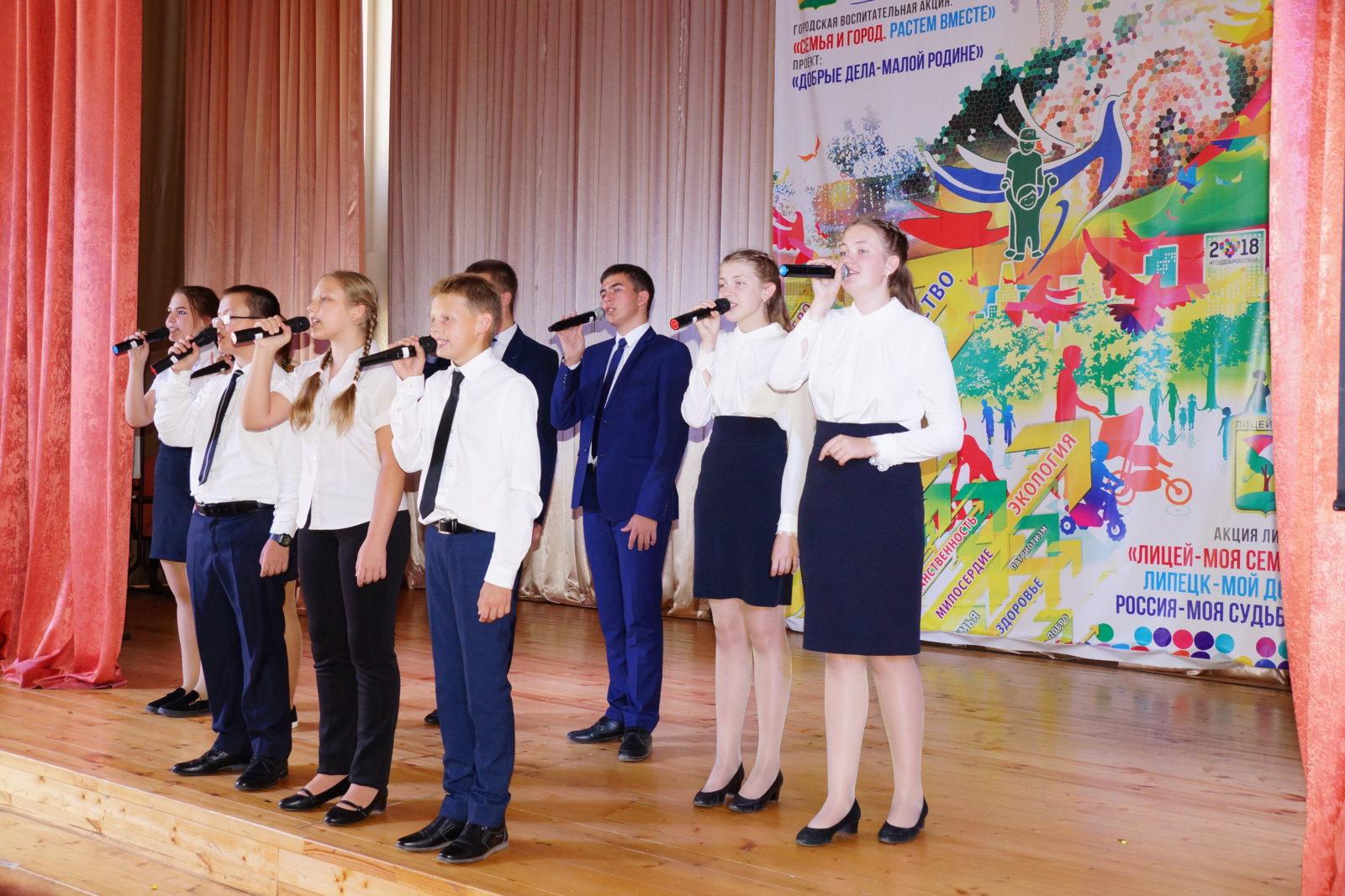 МБОУ ЭКОЛицей №66 города Липецка, вокальная группа Лицей, Россия, мы дети твои!