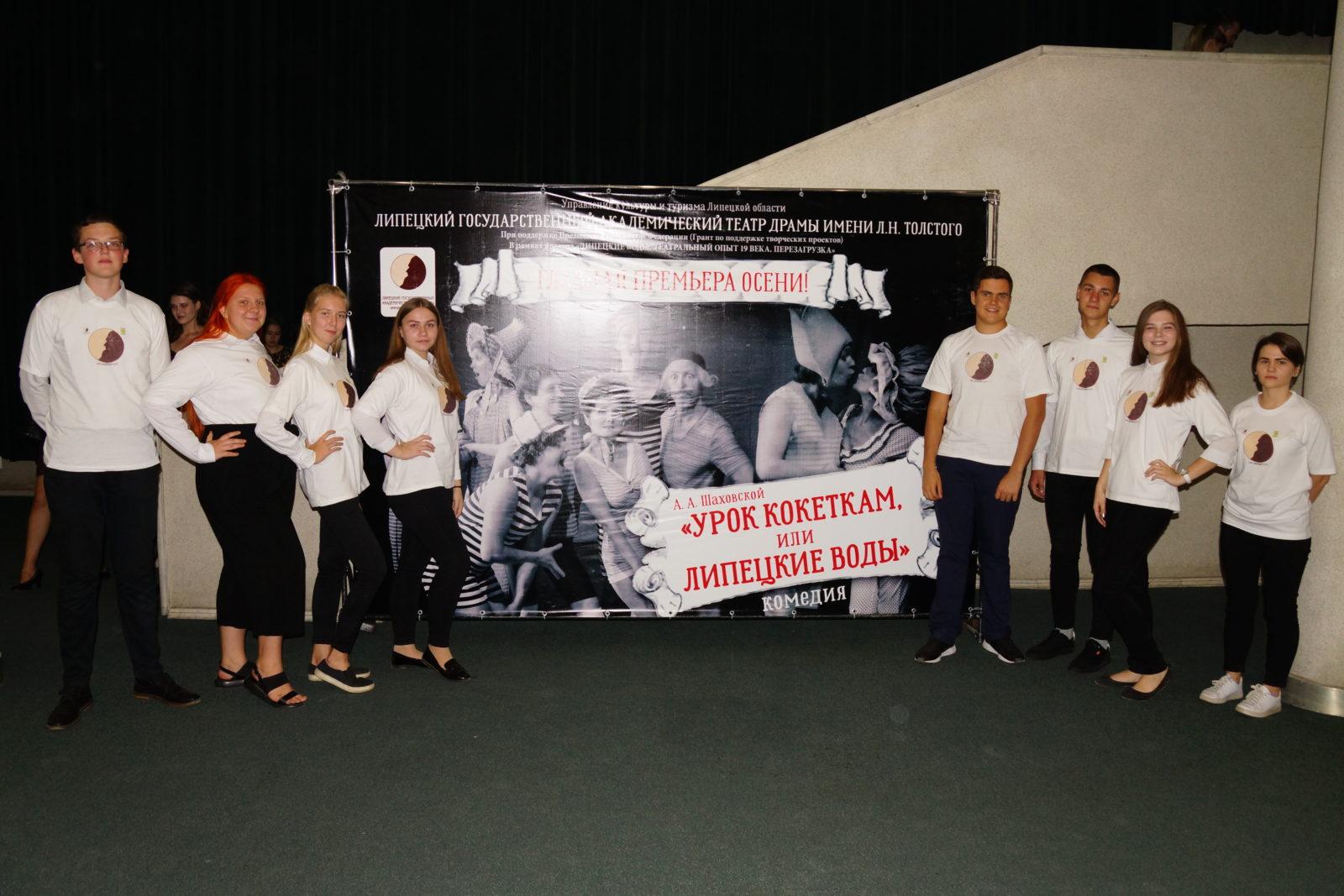 Открытие 98-го театрального сезона в Липецком академическом театре драмы имени Л.Н.Толстого