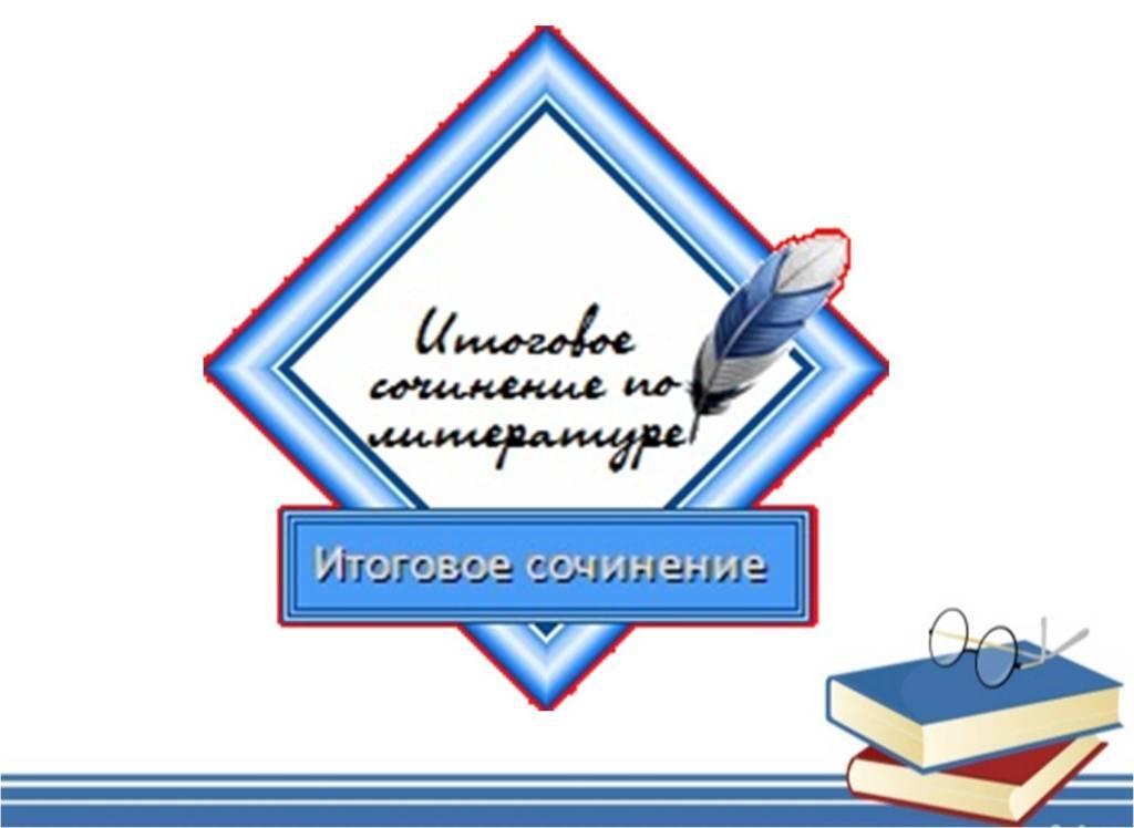Итоговое сочинение (изложение): методические материалы
