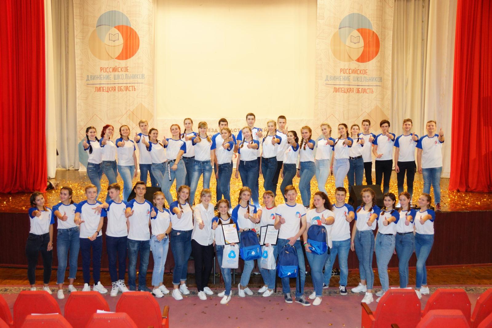 II региональный съезд РДШ — флэшмоб ЭКОлидеры