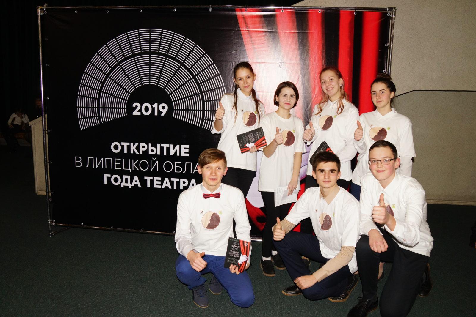 Открытие Года театра в России — 2019
