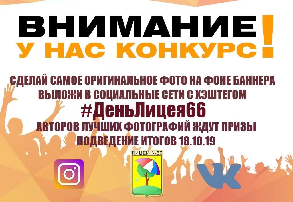Конкурс на лучшую фотографию Дня Лицея-2019