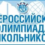 Участники муниципального этапа ВсОШ 2019-2020