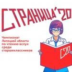 Чемпионат по чтению вслух среди старшеклассников