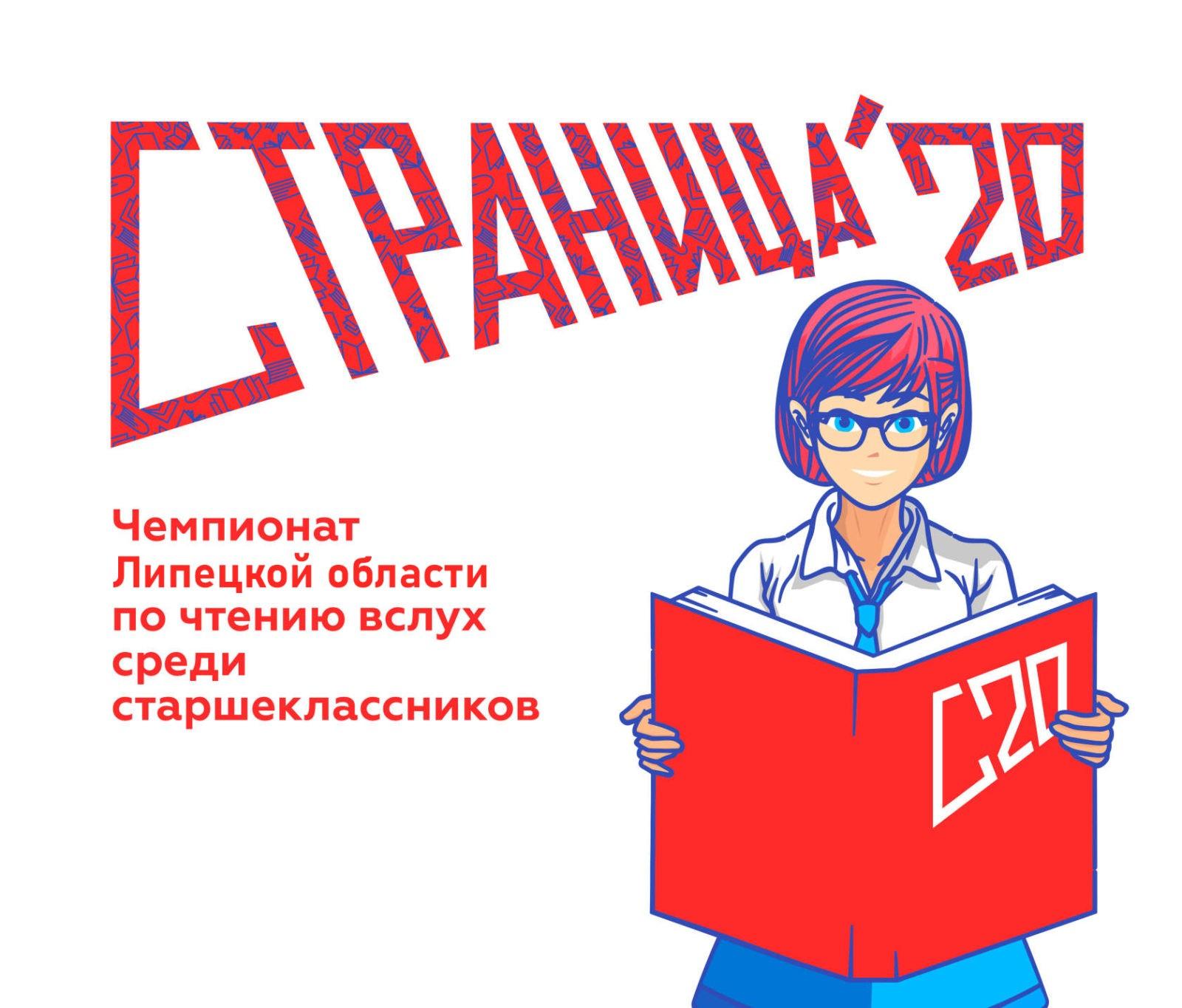 Отборочный тур Чемпионата России «Страница 20»