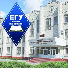 Профориентационная встреча с представителями ЕГУ