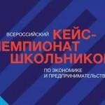 Всероссийский кейс-чемпионат по экономике и предпринимательству!