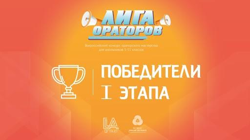 Результаты первого этапа «Лиги Ораторов»