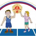 Спортивный праздник «Мы готовы к ГТО»
