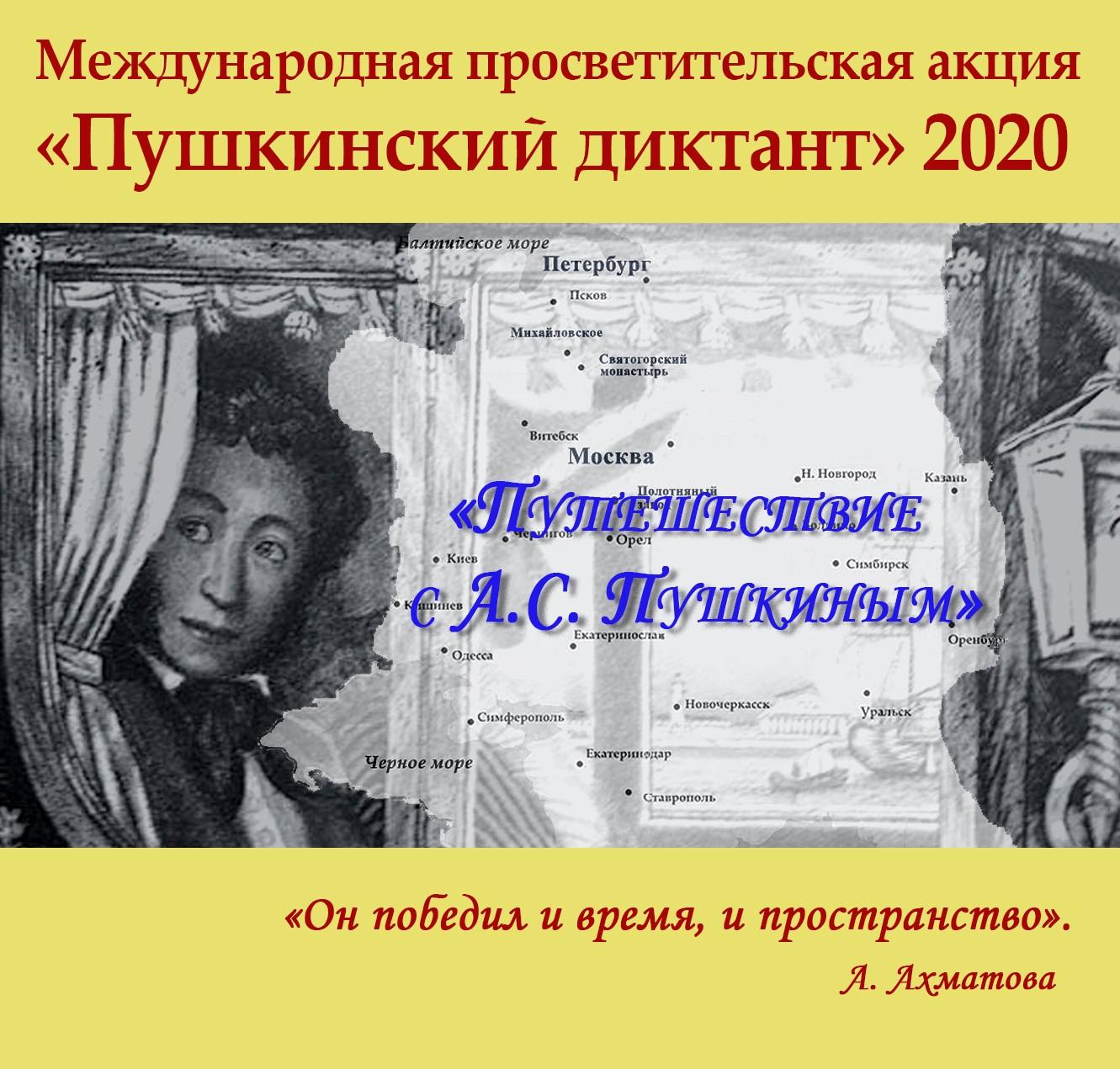 Конкурс «Пушкинский диктант»