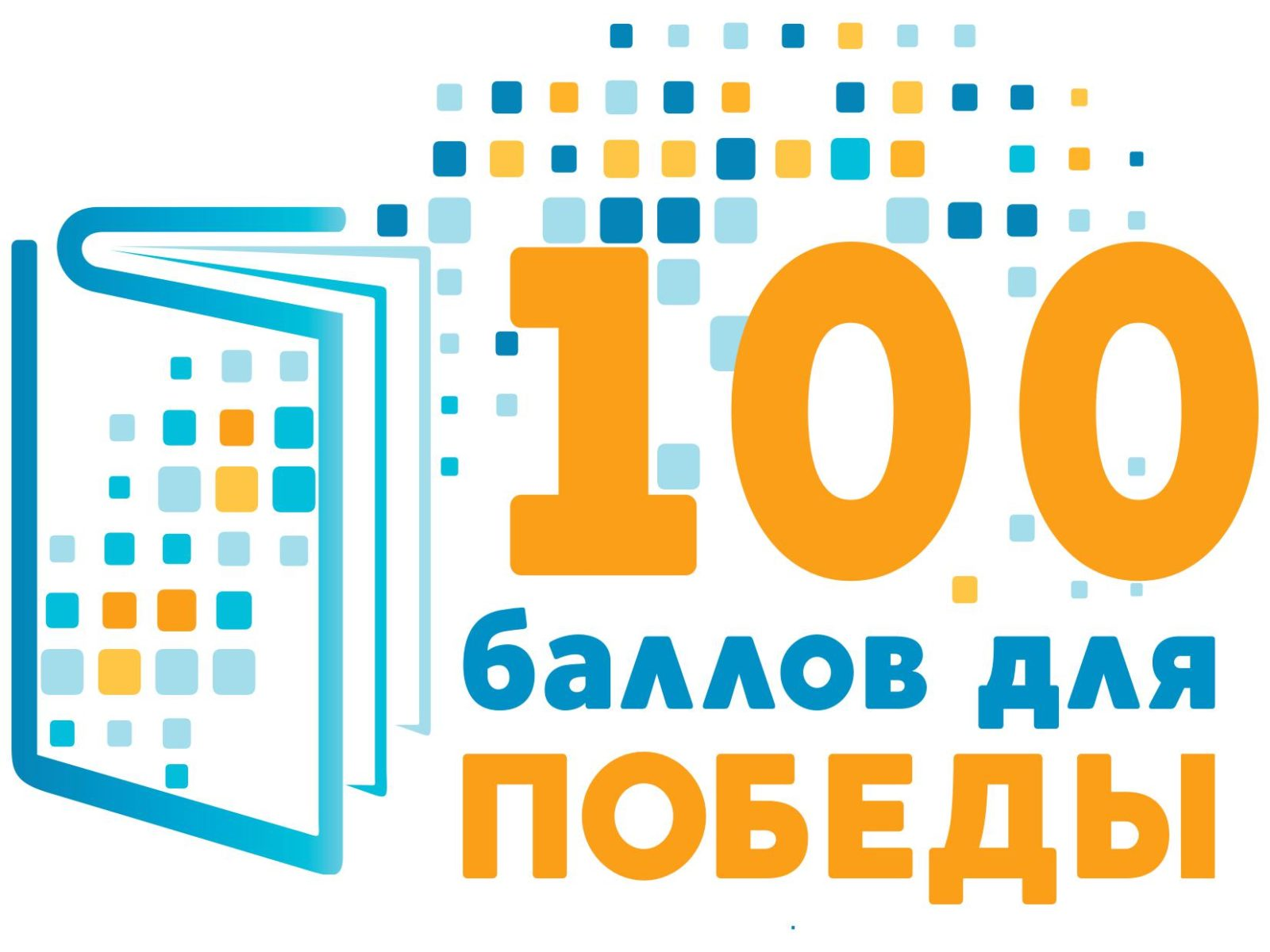 Всероссийская акция «100 баллов для победы» в Липецкой области пройдет в режиме «онлайн»