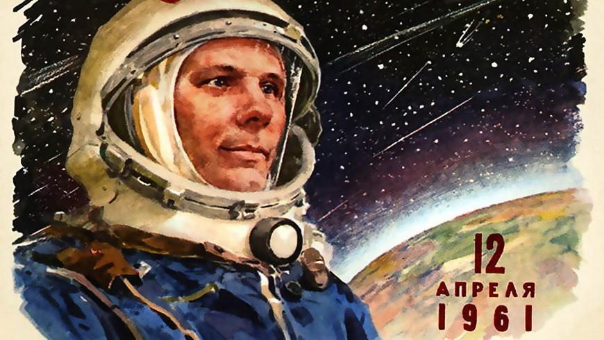 Гагаринский урок «Космос — это мы»