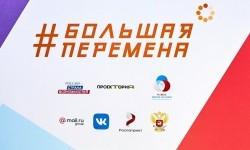 Открыта регистрация на Всероссийский конкурс для школьников «Большая перемена»