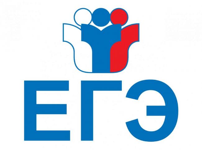 Утверждено расписание ЕГЭ в 2020 году