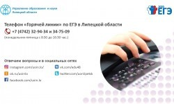 Телефон «Горячей линии» по ЕГЭ в Липецкой области