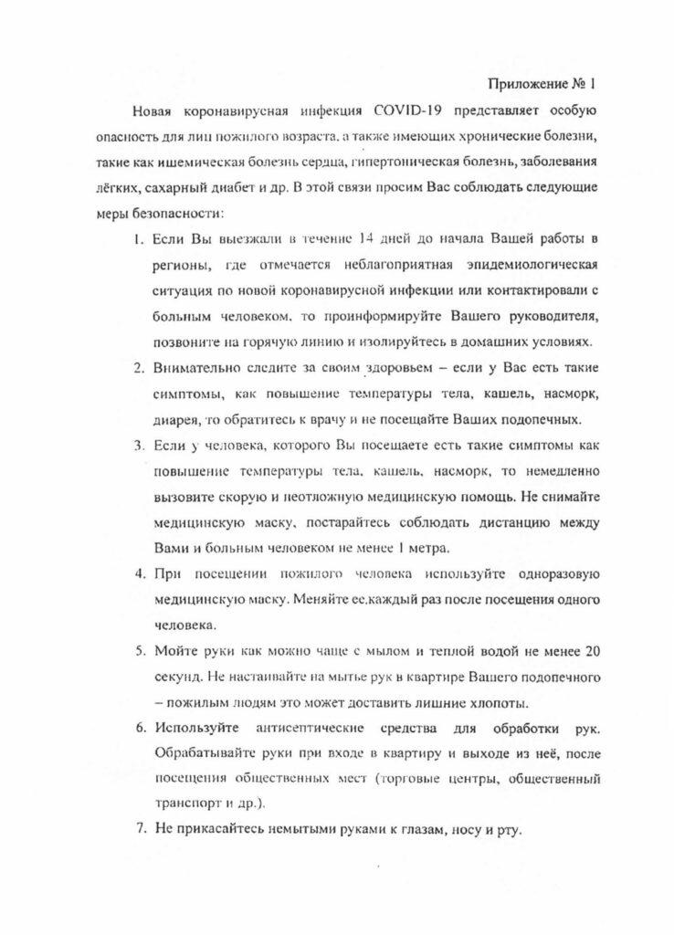 Рекомендации Роспотребнадзора по профилактике новой коронавирусной инфекции