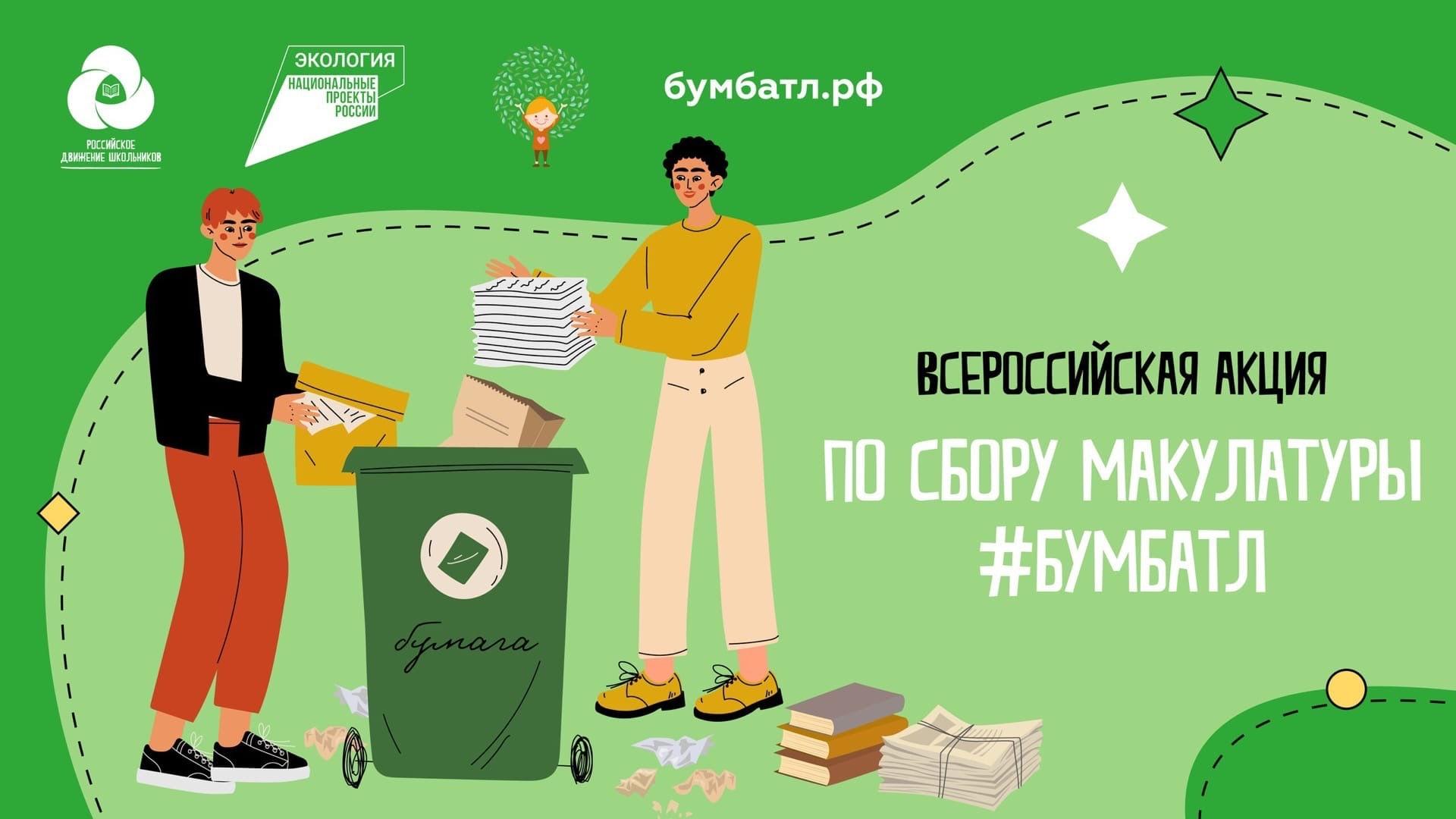 Победа во Всероссийском конкурсе «БумБатл»