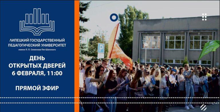 День открытых дверей в ЛГПУ