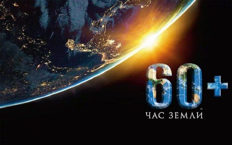 Международная экологическая акция «Час Земли»
