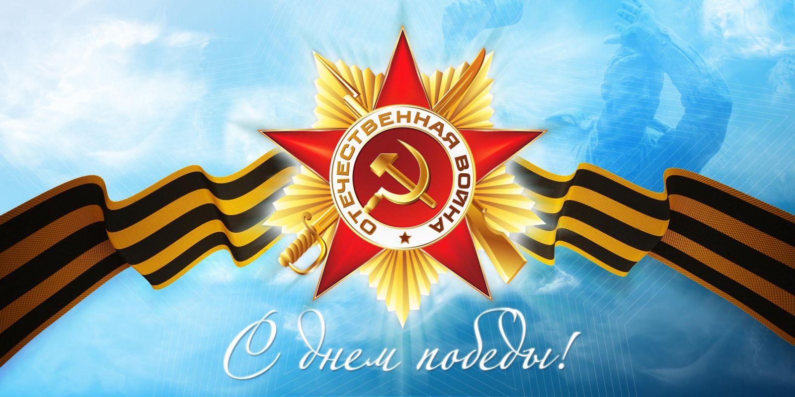 9 мая I День Победы