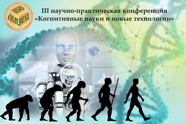 """Конференция """"Когнитивные науки и новые технологии»"""
